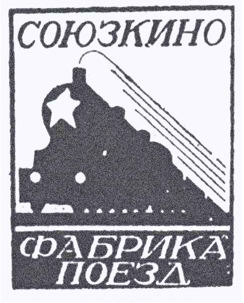1923_medvedkin_agitpropy
